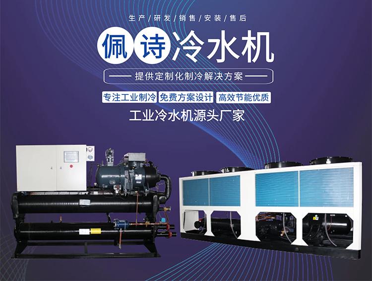 杭州冷水机组厂家丨冷水机的分类和在各个行业的应用