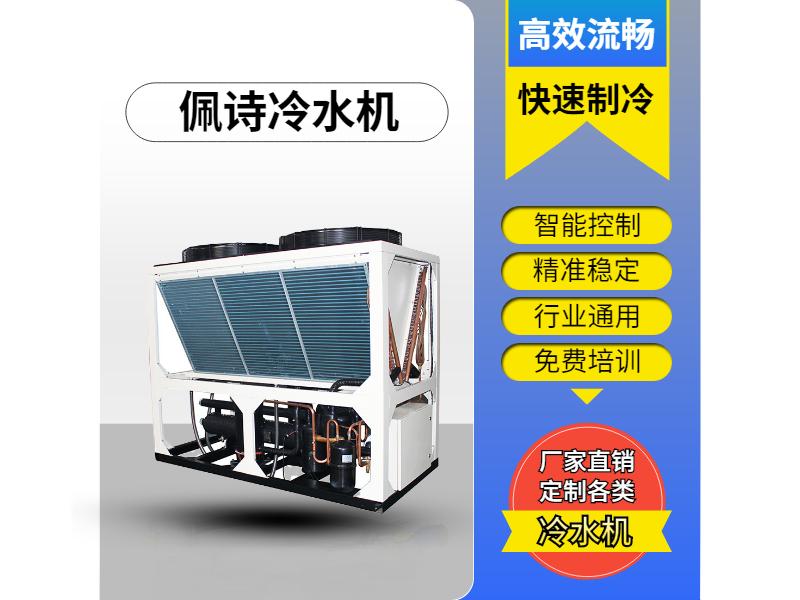 过程冷水机的主要部件