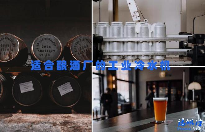 酒厂冷水机-适合酿酒厂的工业冷水机