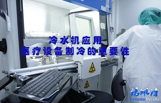 冷水机应用:医疗设备制冷的重要性