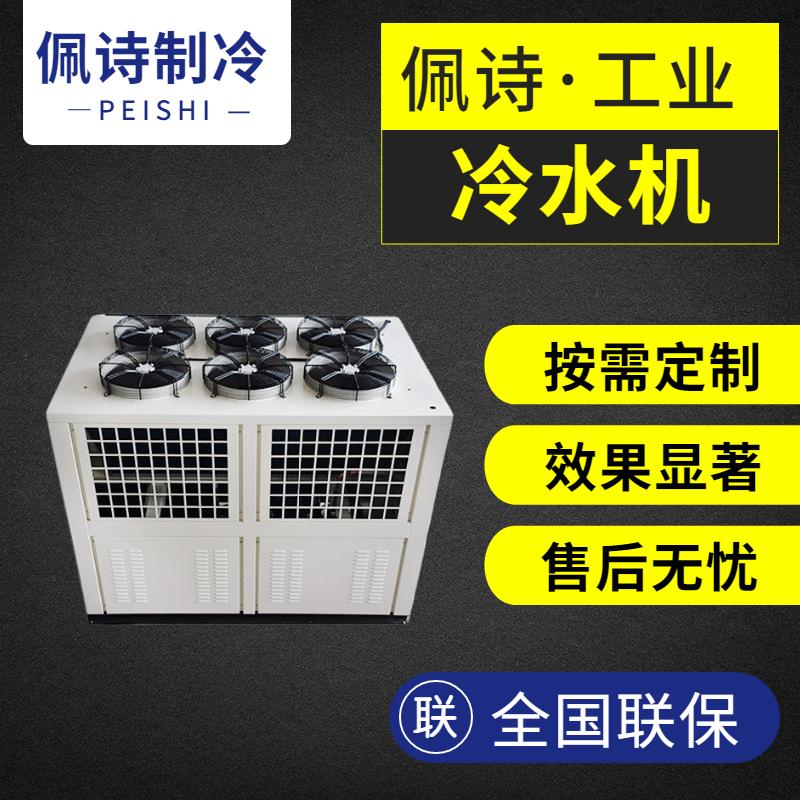 工业冷水机使用的三种冷却方式