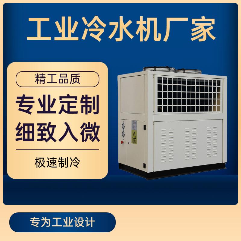工业风冷式冷水机的主要部件有哪些?