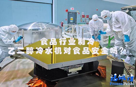 食品行业制冷:乙二醇冷水机对食品安全吗?
