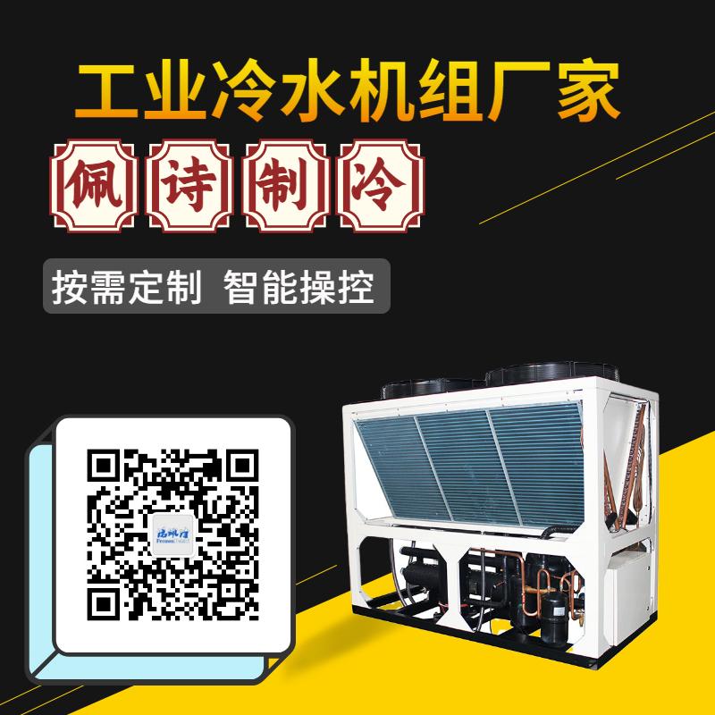 风冷式和水冷式冷水机组的区别