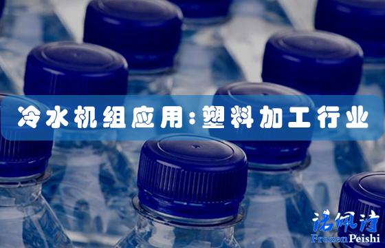 冷水机应用:用于塑料加工的工业塑料工艺冷却器
