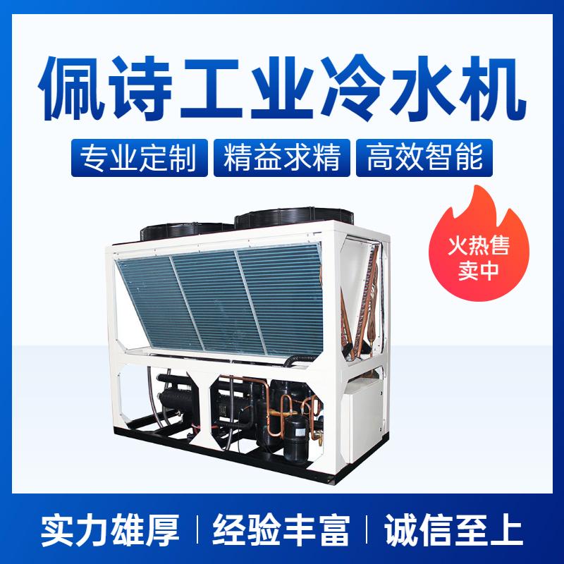 风冷式冷水机你了解多少?