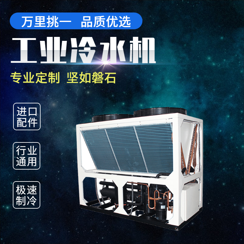 水冷式冷水机常见问题