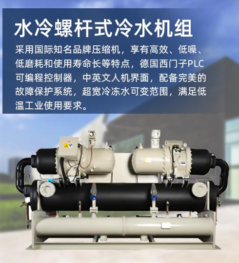 水冷螺杆式冷水机组