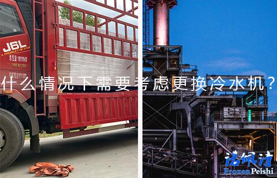 深圳冷水机:什么情况下需要考虑更换冷水机?