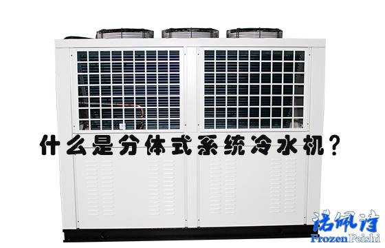 苏州冷水机:什么是分体式系统冷水机?
